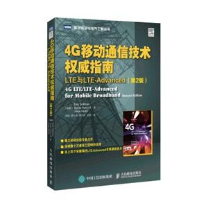 4G移动通信技术权