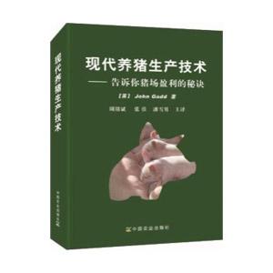 现代养猪生产技术: